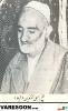 شیخ رجبعلی نکوگویان(خیاط)