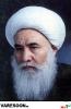 حضرت آیت الله شیخ قربانعلی محقق کابلی