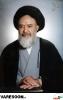 حضرت آیت الله سید محمدباقر موحد ابطحی
