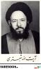 حضرت آیت الله سید عبدالله موسوی شبستری