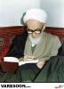 فلسفی-محمد تقی