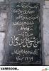 گنبدی همدانی-علی