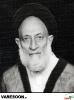 حضرت آیت الله سید جواد علوی قزوینی