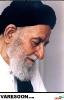 حضرت آیت الله سید محمدحسین علوی بروجردی