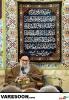حضرت آیت الله سید محمد ضیاءآبادی