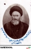 شهرستانی-زین العابدین