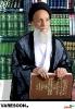شیخ الاسلامی-حسین