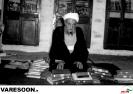 حضرت آیت الله شیخ محمد محسن تهرانی