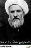 حضرت آیت الله شیخ علی محمد بروجردی