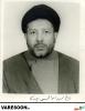 حضرت حجت الاسلام و المسلمین سید ابوالحسن بدری