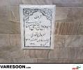 اصفهانی-حسنعلی