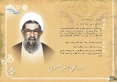 صد سال حوزه علمیه مشهد